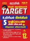 12th Standard Sigaram Thoduvom target Biology Zoology ( 5 Marks Guide ) Tamil Medium Exam Guide Books 2018