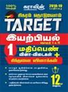 12th Standard Sigaram Thoduvom target Physics ( 1 Marks Guide ) Tamil Medium Exam Guide Books 2018