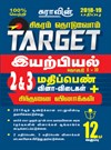 12th Standard Sigaram Thoduvom target Physics ( 2 & 3 Marks Guide ) Tamil Medium Exam Guide Books 2018