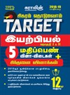 12th Standard Sigaram Thoduvom target Physics ( 5 Marks Guide ) Tamil Medium Exam Guide Books 2018