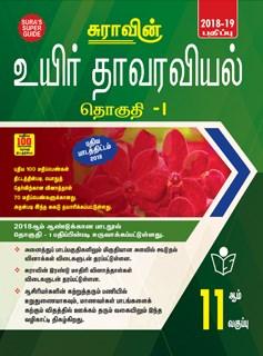 11th Standard (New Textbook) Bio-Botany Volume-I Tamil Medium Guide 2018