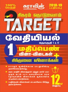 12th Standard Sigaram Thoduvom target Chemistry ( 1 Marks Guide ) Tamil Medium Exam Guide Books 2018