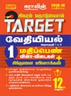 12th Standard Sigaram Thoduvom target Chemistry ( 1 Marks Guide ) Tamil Medium Exam Guide Books 2018