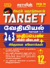 12th Standard Sigaram Thoduvom target Chemistry ( 2 & 3 Marks Guide ) Tamil Medium Exam Guide Books 2018