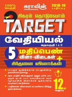 12th Standard Sigaram Thoduvom target Chemistry ( 5 Marks Guide ) Tamil Medium Exam Guide Books 2018