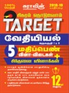 12th Standard Sigaram Thoduvom target Chemistry ( 5 Marks Guide ) Tamil Medium Exam Guide Books 2018