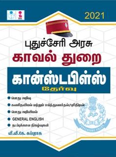 Puducherry Police Constables Exam Books in Tamil Medium