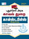 Puducherry Police Constables Exam Books in Tamil Medium