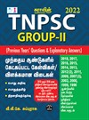 SURA`S TNPSC Group 2 II Exam Previous Years Questions with Explanatory Answers Books (Q-Bank) in Tamil 2022