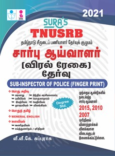 TNUSRB Sub-Inspectors of Police SI (Finger Print)(All in One) Exam Books 2020