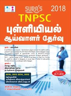 TNPSC Statistical Inspector Exam Book Study Materials (Tamil Medium) 2018