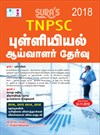 TNPSC Statistical Inspector Exam Book Study Materials (Tamil Medium) 2018