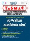 TASMAC Junior Assistant Exam Books(Tamil Medium) 2019