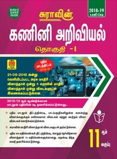 11th Standard (New Textbook) Computer Science (Tamil Medium) Volume I Exam Guide 2018