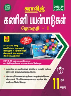 11th Standard Computer Applications - Volume I(New Textbook) Tamil Medium Exam Guide 2018