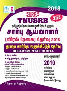 TNUSRB Sub-Inspector of Police SI (Finger Print) (Departmental Quota) Tamil Medium Exam Books 2018