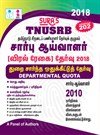 TNUSRB Sub-Inspector of Police SI (Finger Print) (Departmental Quota) Tamil Medium Exam Books 2018