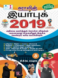SURA`S Year Books ( Exam Aspirants Handbook for GK ) 2019 in Tamil