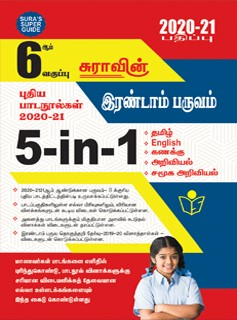 6th Standard Guide 5in1 Term 2 Exam Guide 2020 in Tamil Medium