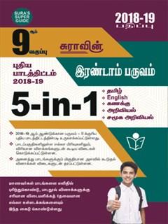 9th Standard 5in1 Term II Guide Tamil Medium Tamilnadu State Board Samacheer Syllabus