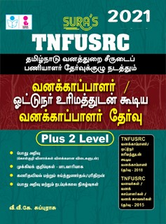 TN Forest Department (TNFUSRC) Forester & Forest Guard with Driving License(Plus 2 Level) Exam Books