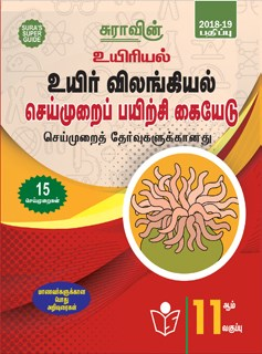 11th Standard (New Textbook) Bio-Zoology Volume-II Tamil Medium Guide 2018