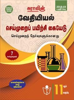 11th Standard (New Textbook) Chemistry Volume II (Tamil Medium) Exam Guide 2018