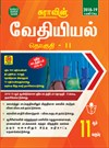 11th Standard (New Textbook) Chemistry Volume II (Tamil Medium) Exam Guide 2018