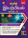 11th Standard (New Textbook) Physics Volume II (Tamil Medium) Exam Guide 2018