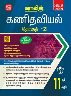 11th Standard (New Textbook) Mathematics Volume - II Guide 2018 (Tamil Medium)