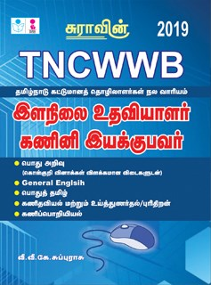 TNCWWB Data Entry Operator(DEO) and Junior Assistant Exam Books 2019