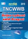 TNCWWB Data Entry Operator(DEO) and Junior Assistant Exam Books 2019