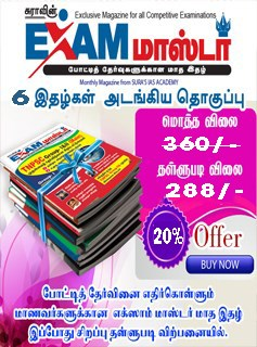 SURA`S Exam Master - Monthly Magazine for Competitive Exams(Combo of 6 Magazines)