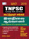 TNPSC Group IIIA Services Junior Inspector of Co-Operative Societies Exam Books Tamil Medium 2019