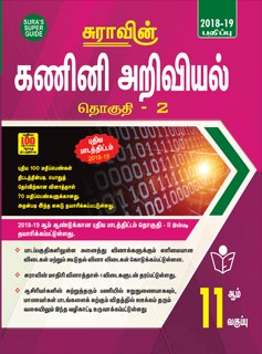 11th Standard (New Textbook) Computer Science (Tamil Medium) Volume II Exam Guide 2018