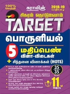 11th Standard Sigaram Thoduvom target Economics( 5 Marks Guide ) Tamil Medium Exam Guide Books 2018