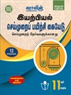 11th Standard Physics Lab Manual for Practical Exams Guides in Tamil Medium