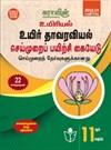 11th Standard Biology Bio-Botany Lab Manual for Practical Exams Guides in Tamil Medium