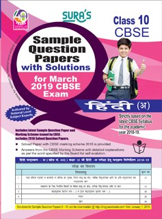 10th Standard CBSE Hindi Sample Question Papers with Solutions March 2019