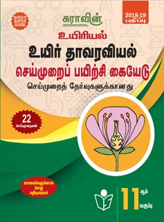 11th Standard (New Textbook) Bio-Botany Volume-II (Tamil Medium) Guide 2018
