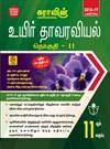 11th Standard (New Textbook) Bio-Botany Volume-II (Tamil Medium) Guide 2018