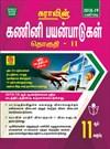 11th Standard Computer Applications - Volume II(New Textbook) Tamil Medium Exam Guide 2018