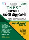TNPSC District Educational Officer Preliminary Exam Books in Tamil 2019