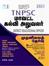 TNPSC District Educational Officer(DEO) Preliminary Exam Books Detailed Theory in Tamil
