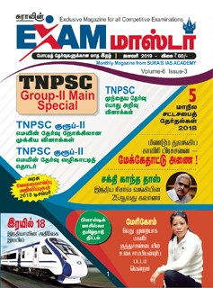 Sura`s Exam Master Monthly Magazine in January 2019