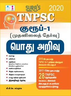 TNPSC Group 1 Preliminary General Knowledge (GK) General Studies Exam Books 2020