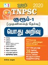 TNPSC Group 1 Preliminary General Knowledge (GK) General Studies Exam Books 2020
