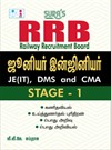 RRB Junior Engineer JE(IT) DMS and CMA Stage 1 Exam Books 2020 in Tamil