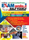 SURA`S Exam Master Half Yearly Magazine (Compilation of important events of last 6 months) February 2019