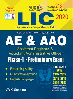 LIC AE(Assistant Engineer) & AAO(Assistant Administrative Officer) Phase-1 Preliminary Exam Books 2020